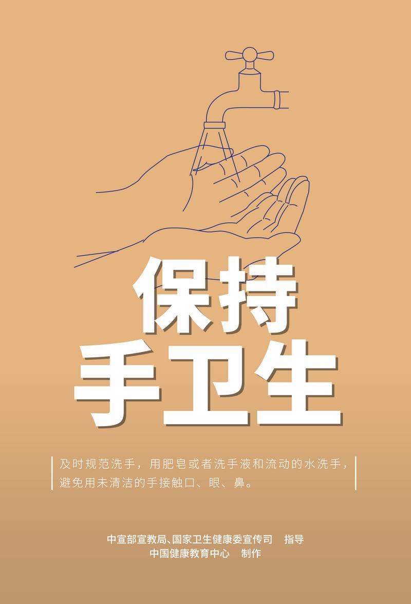 新冠肺炎疫情防护知识宣传海报:常通风